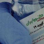 مصرف اضطراری واکسن برکت