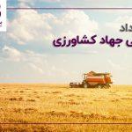 روز ملی جهاد کشاورزی