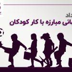مبارزه با کار کودکان