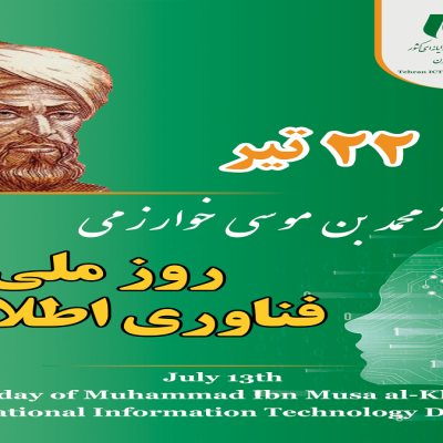 روز ملی فناوری اطلاعات