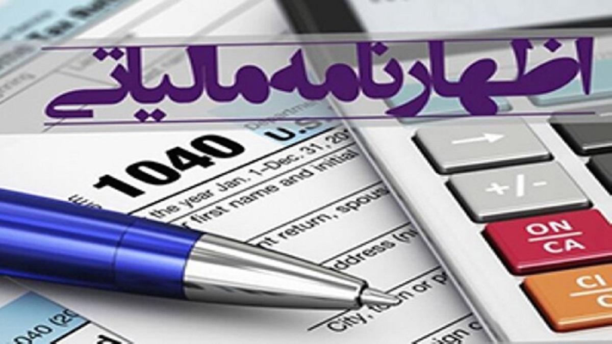 وصول درآمدهای مالیاتی