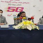 خدمات ۵G