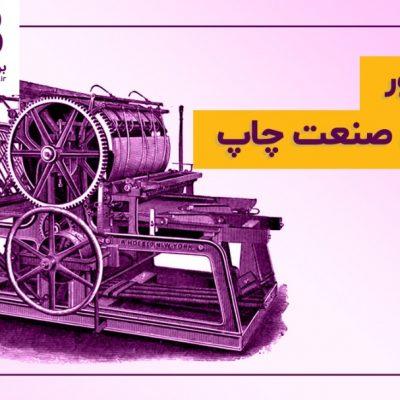 روز ملی صنعت چاپ