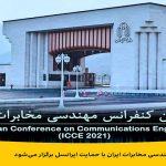 پنجمین کنفرانس مهندسی مخابرات